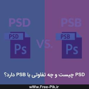 فایل PSD چیست؟ و چه تفاوتی با فایل PSB دارد؟