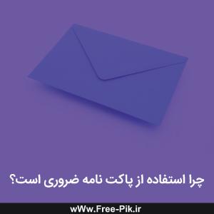 چرا استفاده از پاکت نامه ضروری است؟