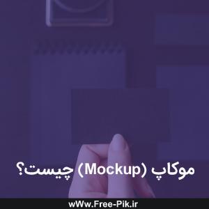 موکاپ (Mockup ) چیست