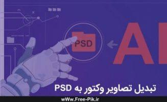تبدیل تصاویر وکتور به PSD