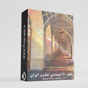 پکیج 110 عددی تصاویر ایران