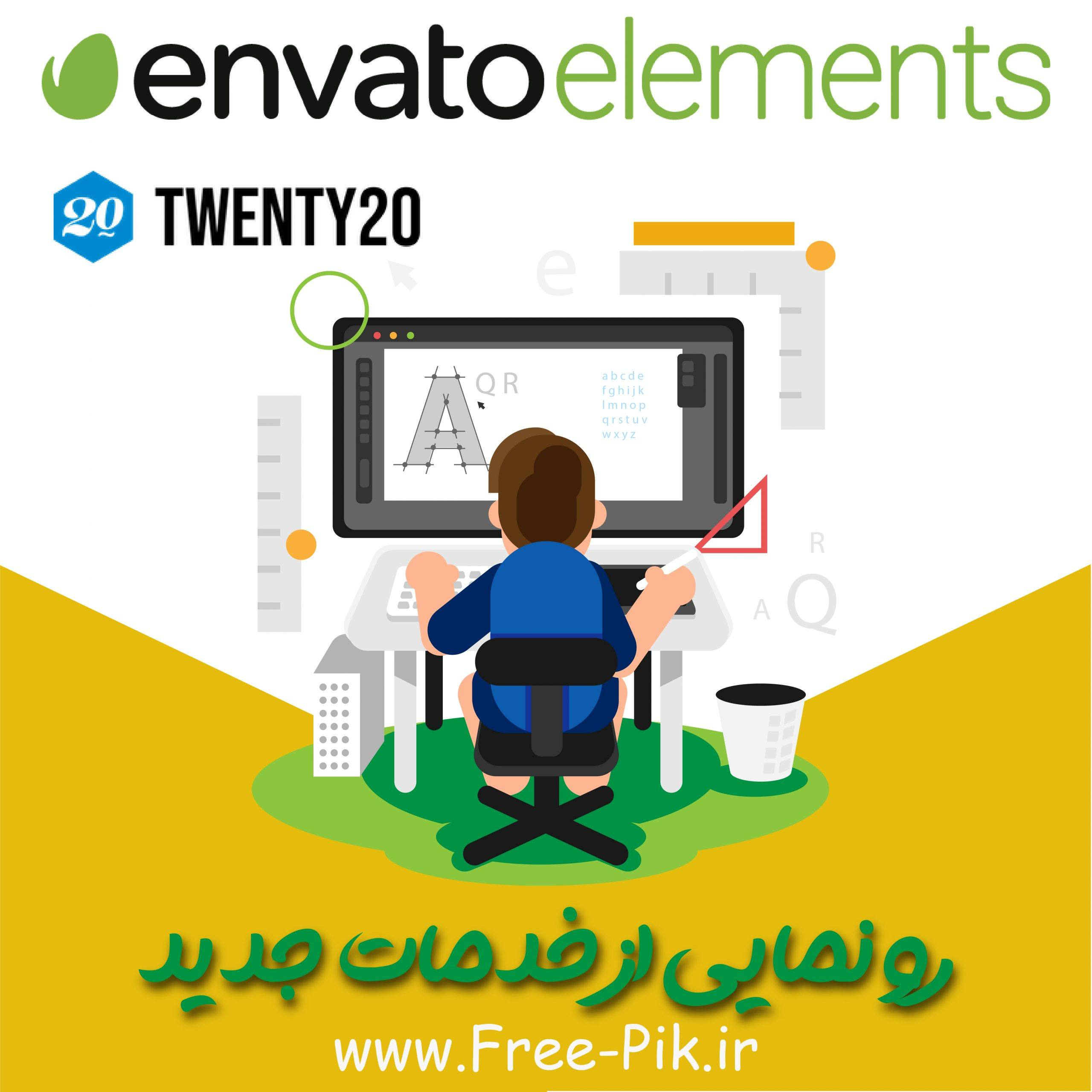 خرید از سایت اینوتو twenty20.com و envato.elements.com