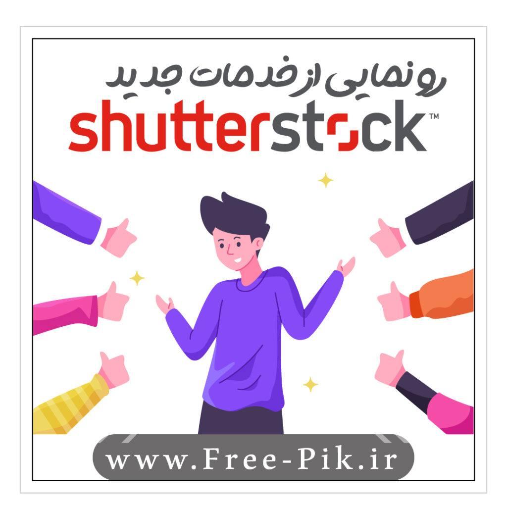 خری از شاتر استوک Shutterstock